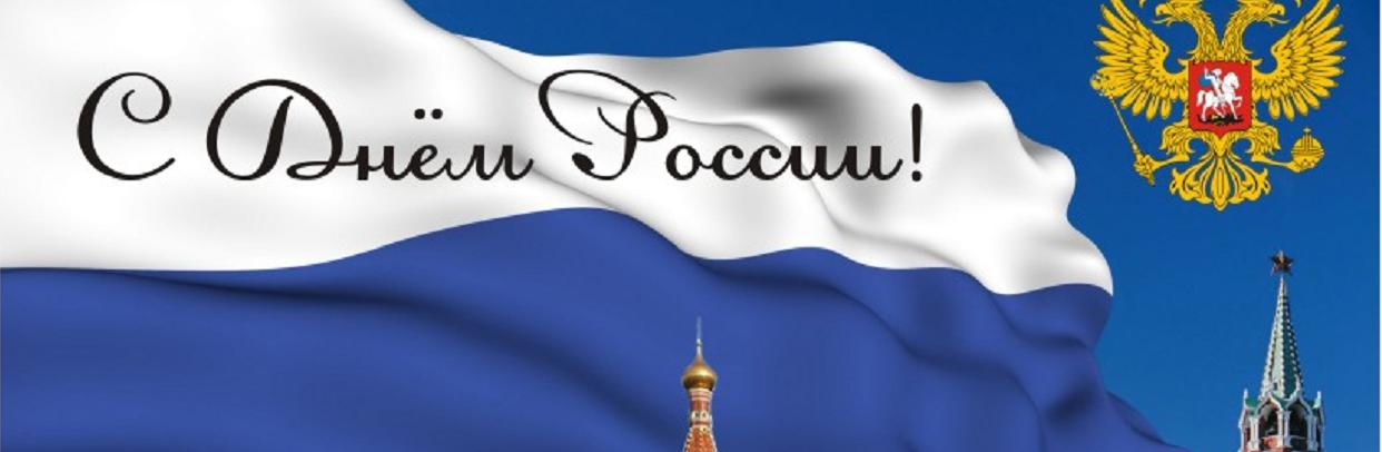 S_dnem_Rossii-2019-1.png