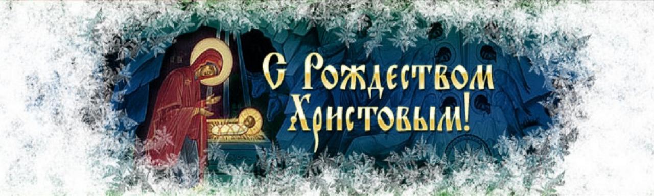 -Рождеством-Христовым.png