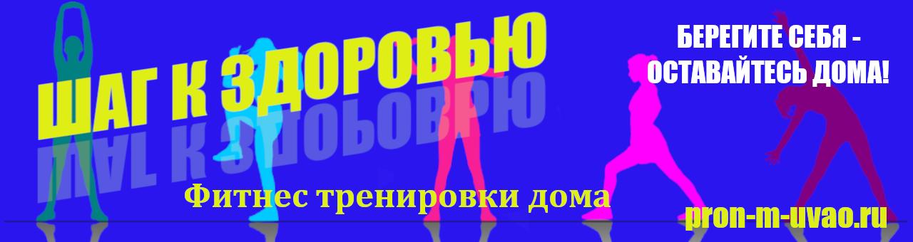 -к-здоровью.png
