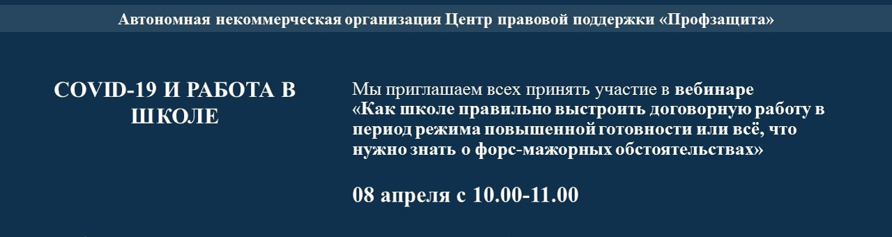 vebinar_profzaschita_po_ohrane_truda-2020.png