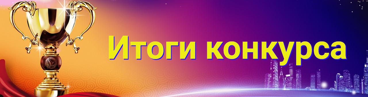 Rezultaty_konkursa.png