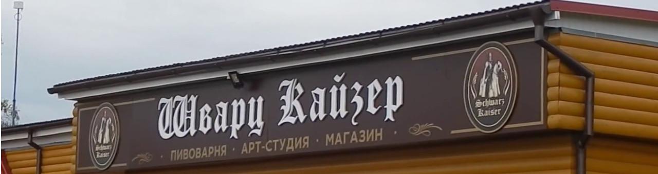 Pivovarnya_Schwarts_Kayzer.png